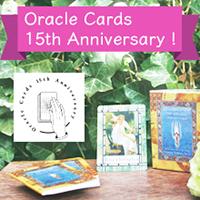 オラクルカード日本語版販売開始 15周年!