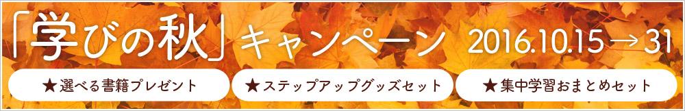 「学びの秋」キャンペーン対象