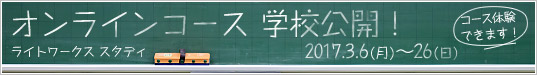 ライトワークススタディのオンラインコースを体験してみて! 3月6日(月)~26日(日)の3週間「学校公開」します!