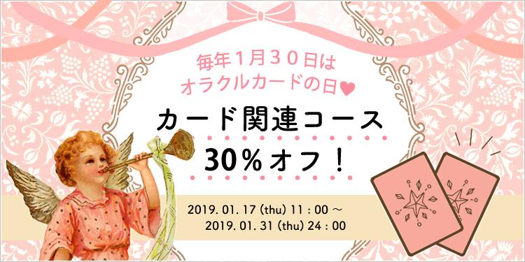 1月30日はオラクルカードの日★カード関連コースが枠数限定で30%オフに!!