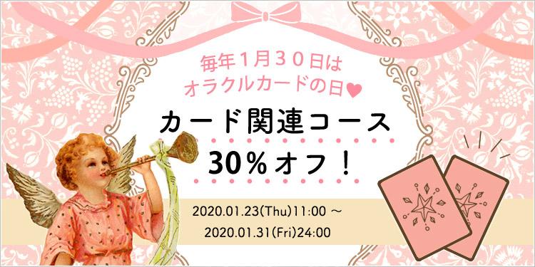 1月30日はオラクルカードの日★カード関連コースが枠数限定で 30%オフに!!