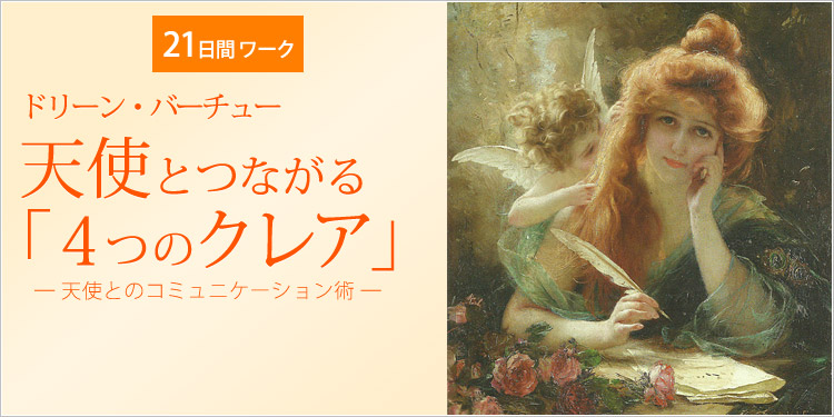 【オンラインコース】【21日間ワーク】ドリーン・バーチュー 天使とつながる「4つのクレア」