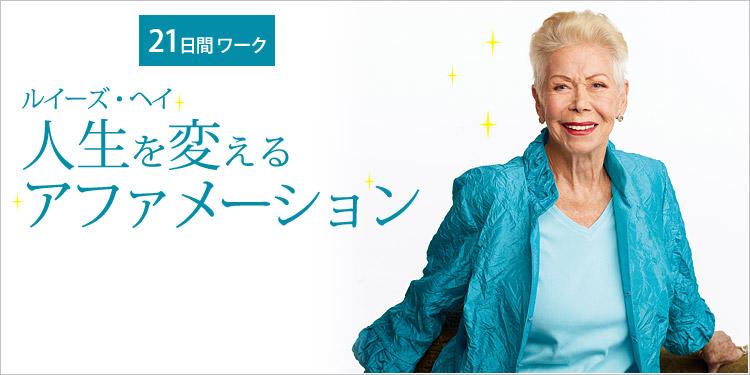 オンラインコース21日間ワークルイーズ・ヘイ 人生を変えるアファメーション