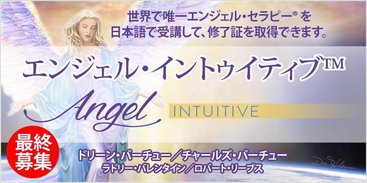 【修了証発行オンラインコース】エンジェル・イントゥイティブ(AI)™
