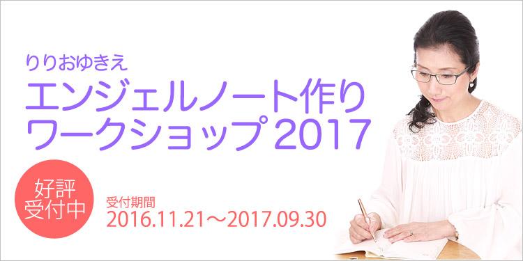 【オンラインコース】りりおゆきえ エンジェルノート作りワークショップ 2017