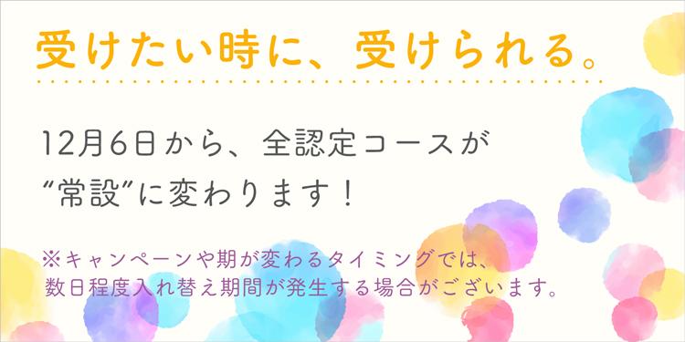 12月6日(木)11:00から、ついにすべての修了証発行コースが常設に!!受けたい月に、いつでも受けられる☆