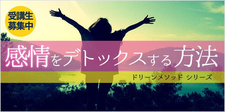 topban edoc ドリーン・バーチュー「感情をデトックスする方法」オンラインコース 日本語版監修・声の出演