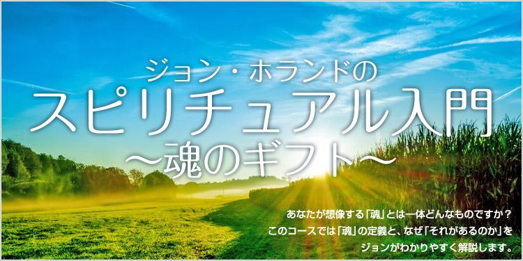 オンラインコースジョン・ホランドのスピリチュアル入門 ~魂のギフト~