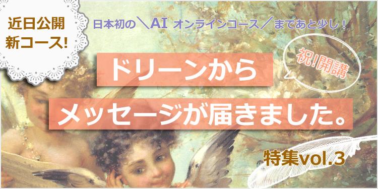 新コース AI(エンジェル・イントゥイティブ)™ 特集 第3回 「新コース開講に向けてドリーンからのメッセージ」